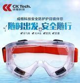 店慶優惠兩天-護目鏡護眼鏡防塵防風防沙飛濺工業粉塵眼鏡騎行保護眼睛護目鏡