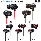JVC HA-FX33X 金屬機身重低音加強版 XX系列 耳道式耳機,公司貨保固
