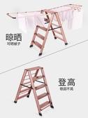 梯子梯子家用多 兩用晾衣架落地折疊室內鋁合金加厚陽台翼型人字梯【雙十二 出八折】