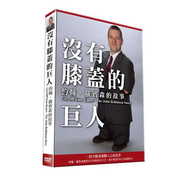 沒有膝蓋的巨人 DVD Get Off Your Knees The John Robinson Story約翰羅賓森