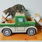 汽車形貓抓板窩大號綠皮卡車貓磨爪耐磨玩具【小獅子】