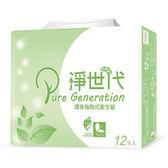 【淨世代】環保抽取式衛生紙100抽12包x6串/箱