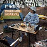 NH挪客戶外旅行可伸縮便攜式擺攤桌子露營折疊桌家用簡易小餐桌YYP 町目家