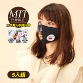 立體 口罩套 防潑水 透氣 抗菌防護 可水洗重複使用/成人款[五入組]