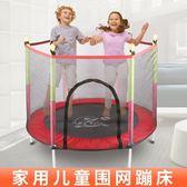 蹦蹦床寶寶跳跳床彈跳床家用室內小孩帶護網戶外健身小型