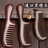 梳子木梳檀木防靜電按摩脫發長發大寬齒捲發頭梳牛角便攜可愛刻字(禮物)