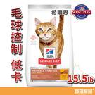 希爾思毛球控制低卡(雞肉)15.5磅/貓飼料【寶羅寵品】