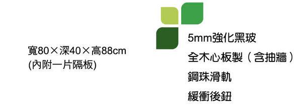 【森可家居】森古2.6尺黑玻璃面廚房餐櫃 7SB338-4 碗盤收納 北歐工業風 MIT 台灣製造