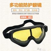 眼鏡防護眼鏡夜視風鏡防風鏡防風眼鏡機車風鏡黃  【全館免運】
