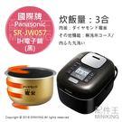 日本代購 2017 Panasonic 日本製 國際牌 SR-JW057 壓力IH電子鍋 電鍋 3人份 黑色