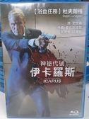 挖寶二手片-J07-062-正版DVD*電影【神祕代號-伊卡羅斯】-杜夫朗格
