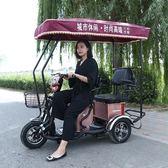 三輪車 電動三輪車代步車接送孩子成人家用新款電瓶車電三輪帶棚 莎拉嘿幼