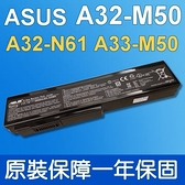 華碩 ASUS A32-M50 原廠電池 M50Sr M50Sv M50V  M50Vc M50Vm M50Vn M51 A32-X64 A33-M50 X64JV-JX065V X5MV X64JV
