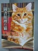 【書寶二手書T9/翻譯小說_JBL】圖書館裡的貓_于國芳, 維琪‧麥蓉