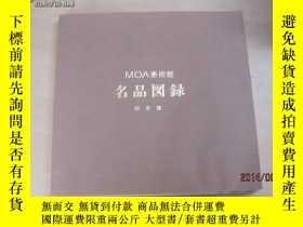 二手書博民逛書店8550MOA美術館名品目錄罕見綜合篇 日本19636 日本 日