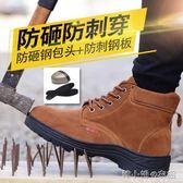 電焊工勞保鞋男透氣防臭工作鞋鋼包頭防砸防刺穿工地安全防護     韓小姐