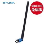 TP-LINK 免驅動USB無線網卡 台式機電腦筆記本5G雙頻600M 流行花園