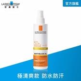 理膚寶水安得利兒童清爽防曬噴液50+SPF 200ml 專為兒童設計防曬品 兒童專用