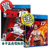 【買就送 WWE 2K17 PS4原版片】☆ NBA 2K18 傳奇珍藏版 ☆中文版全新品【台中星光電玩】