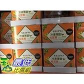 [COSCO代購] CA86373 亞細亞冷凍薄鹽毛豆莢 500公克*6包 單筆運費限購一組 需低溫宅配