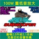 功放板 100W 重低音 低音頻率可調 12-24V TPA3116[電世界87-1]