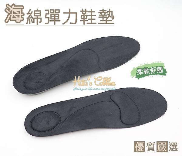 海棉足弓彈力鞋墊.男/女【鞋鞋俱樂部】【906-C49】