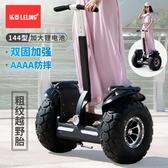 平衡車雙輪成人代步兒童智慧電動兩輪體感平行車巡邏超大號【果果新品】