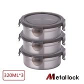 韓國Metal lock 圓形不鏽鋼保鮮盒320ml-3入組