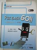 【書寶二手書T7/電腦_DVX】PIC Easy Go:簡單使用PIC(第三版)(附範例光碟、16F883、PCB)_黃嘉輝