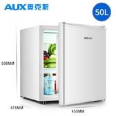 電冰箱 50升單冷藏家用小冰箱小型電冰箱單門式冷藏宿舍靜音(聖誕新品)