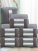 收納包 整理袋收納袋子衣物棉被打包神器裝被子搬家行李衣服的大號家用大  新品