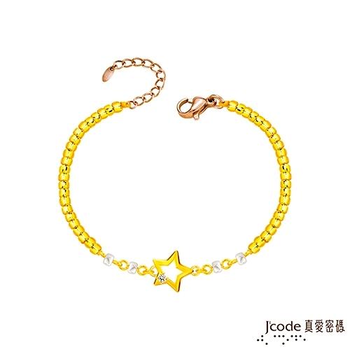 J'code真愛密碼金飾 小星願黃金琉璃手鍊