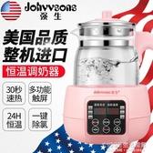 嬰兒恒溫調奶器玻璃熱水壺電水智慧沖奶機泡奶粉全自動溫奶暖【1995新品】