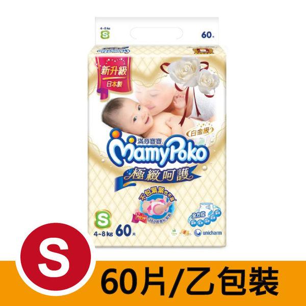 滿意寶寶 極緻呵護新生兒紙尿褲 S號 (60片/ 包X4包/箱) 白金級,尿布【杏一】