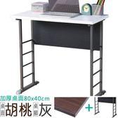 Homelike 查理80x40工作桌(加厚桌面)桌面-胡桃/桌腳-炫灰
