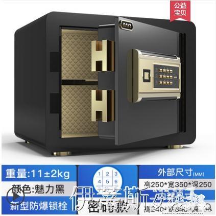 保險櫃險箱家用小型全鋼指紋密碼辦公保險櫃防盜床頭迷你保管箱新款 LX 伊蒂斯