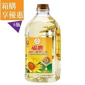 【福壽】福壽100%純葵花油2L*6(箱購)