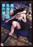(二手書)魔女青春推理事件簿(2)