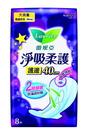 蕾妮亞 淨吸柔護 大流量護邊 夜用衛生棉 40cm (8片x2包)/組