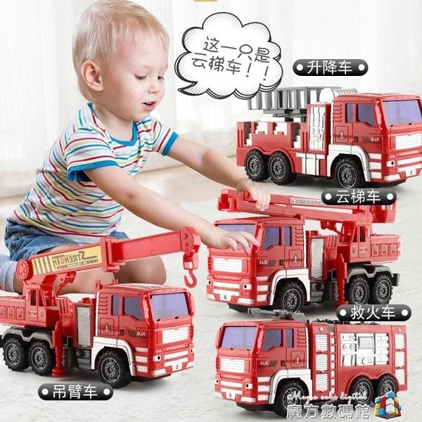 大號兒童慣性玩具汽車套裝各類灑水工程消防車仿真男孩模型小寶寶 魔方數碼