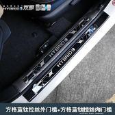 專用2014-17款豐田卡羅拉雷凌雙擎門檻條全車迎賓踏板改裝裝飾條 晴光小語