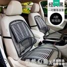 汽車靠墊腰墊開車護腰神器車用座椅腰靠背夏季透氣腰部支撐枕坐墊 NMS怦然新品