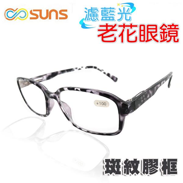 MIT 濾藍光 老花眼鏡 斑紋膠框 閱讀眼鏡 高硬度耐磨鏡片 配戴不暈眩