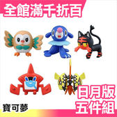 日本原裝 Takara Tomy 日月版 御三家 五件組 寶可夢 神奇寶貝 pokemon 公仔【小福部屋】
