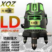 綠激光水平儀高精度2線3線5線投線儀平水儀德國LD進口歐司朗 MKS免運