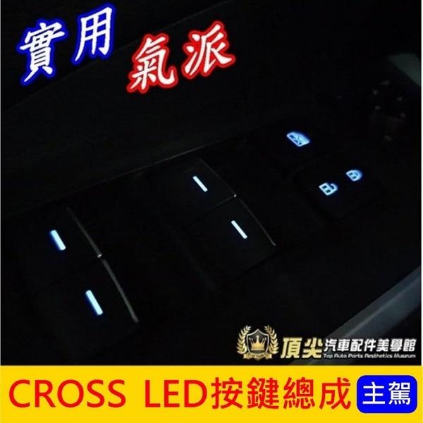 TOYOTA豐田【CROSS LED按鍵總成】主駕駛邊 COROLLA CROSS窗戶開關按鈕 發光按鍵