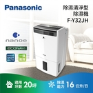 【結帳再折+分期0利率】Panasonic 國際牌 16公升 清淨除濕機 F-Y32JH 智慧節能 清淨功能 公司貨