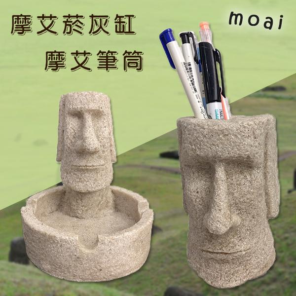 摩艾菸灰缸 筆筒 MOAI 摩艾 復活島 擺飾 菸灰缸 moai 擺件 送禮 文具【葉子小舖】