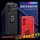 【萌萌噠】小米 POCO F3 (6.67吋) 新款流光指環扣 360度旋轉支架 磁吸車載 全包防摔軟殼 手機殼