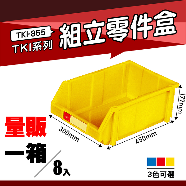【量販一箱】天鋼 TKI-855 組立零件盒(8入) (黃) 耐衝擊分類盒 零件盒 分類盒 五金收納盒